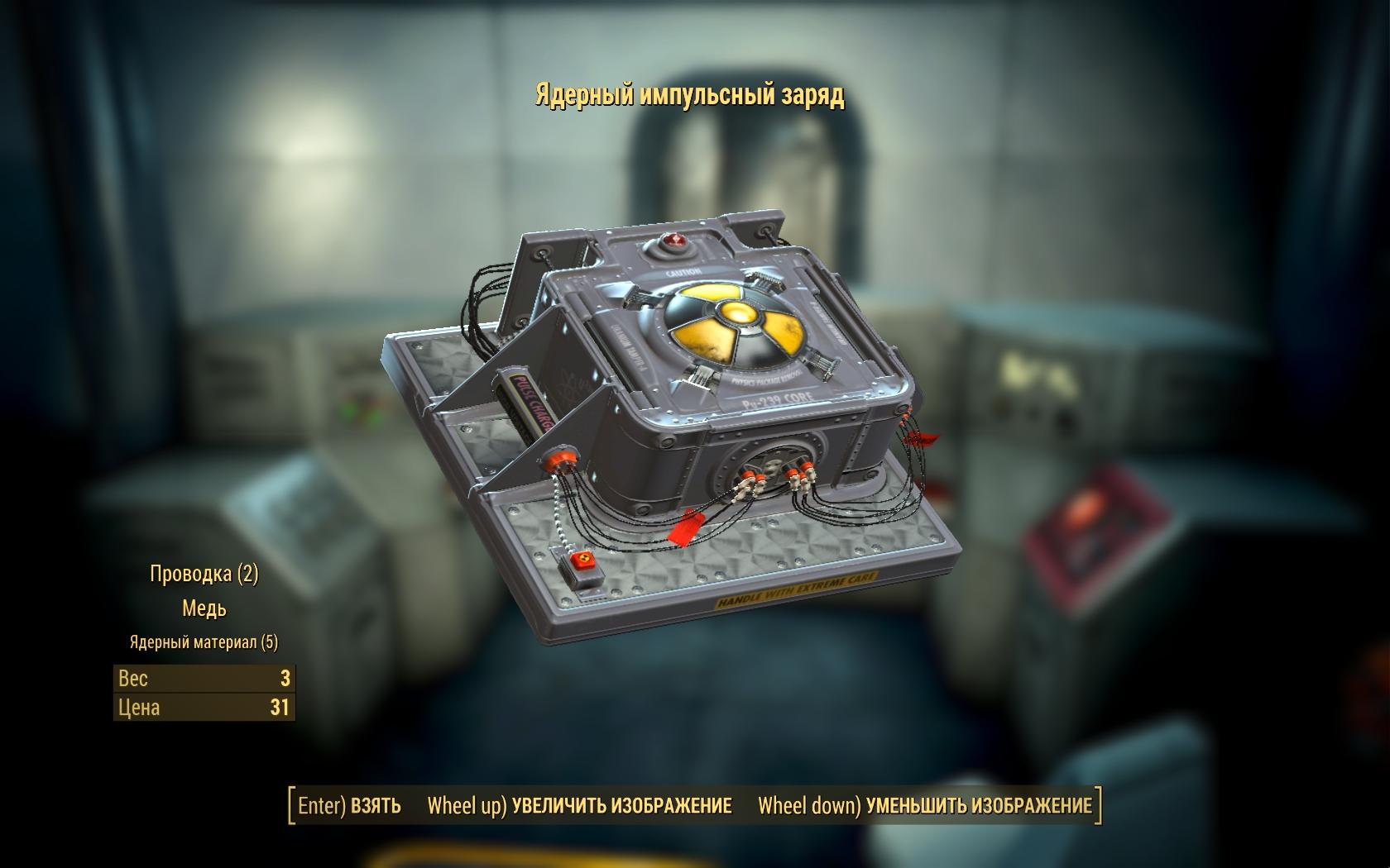 Ядерный импульсный заряд - Fallout 4
