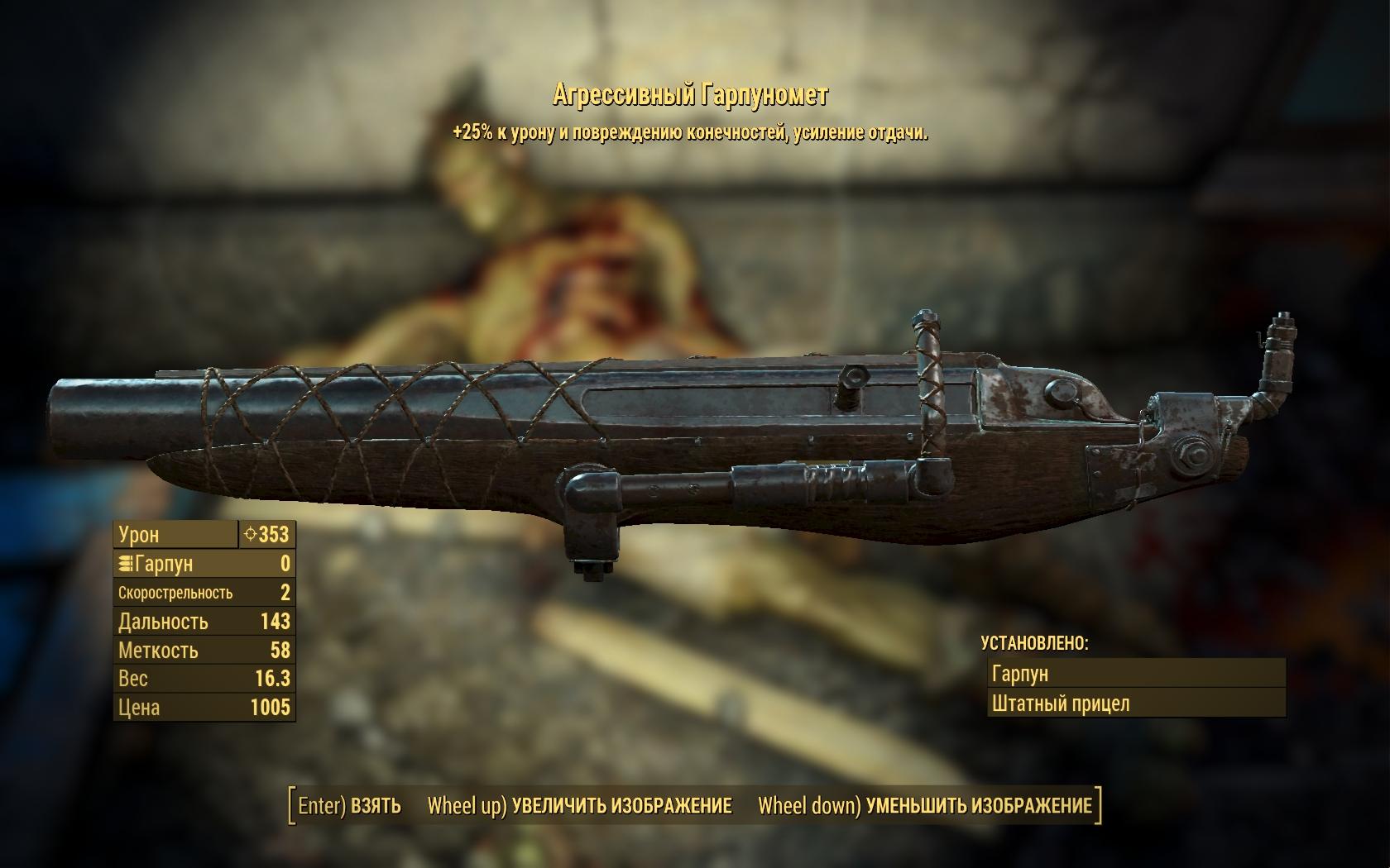 Агрессивный гарпуномёт - Fallout 4 гарпуномёт, Оружие