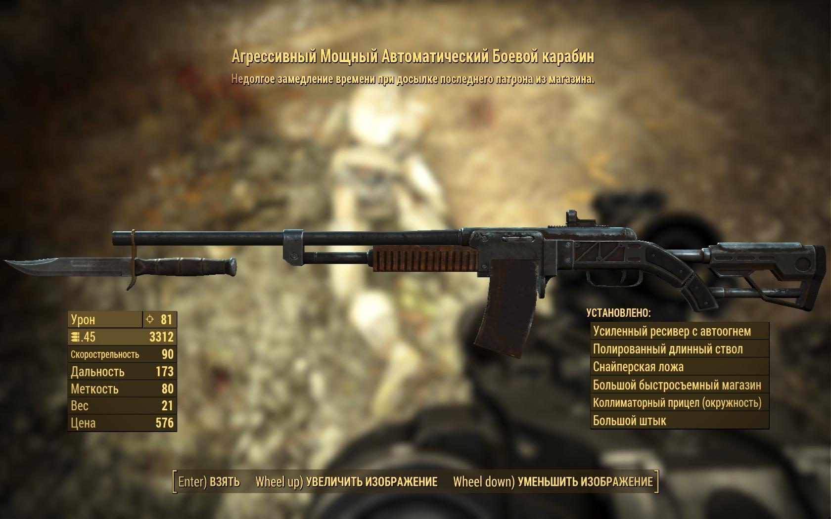 карабин - Fallout 4 Оружие
