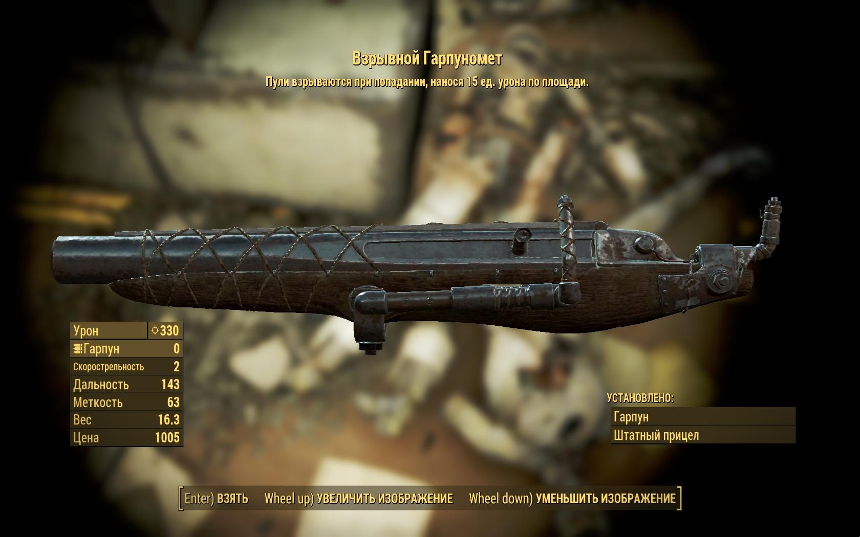 Взрывной гарпуномёт - Fallout 4 гарпуномёт, Оружие
