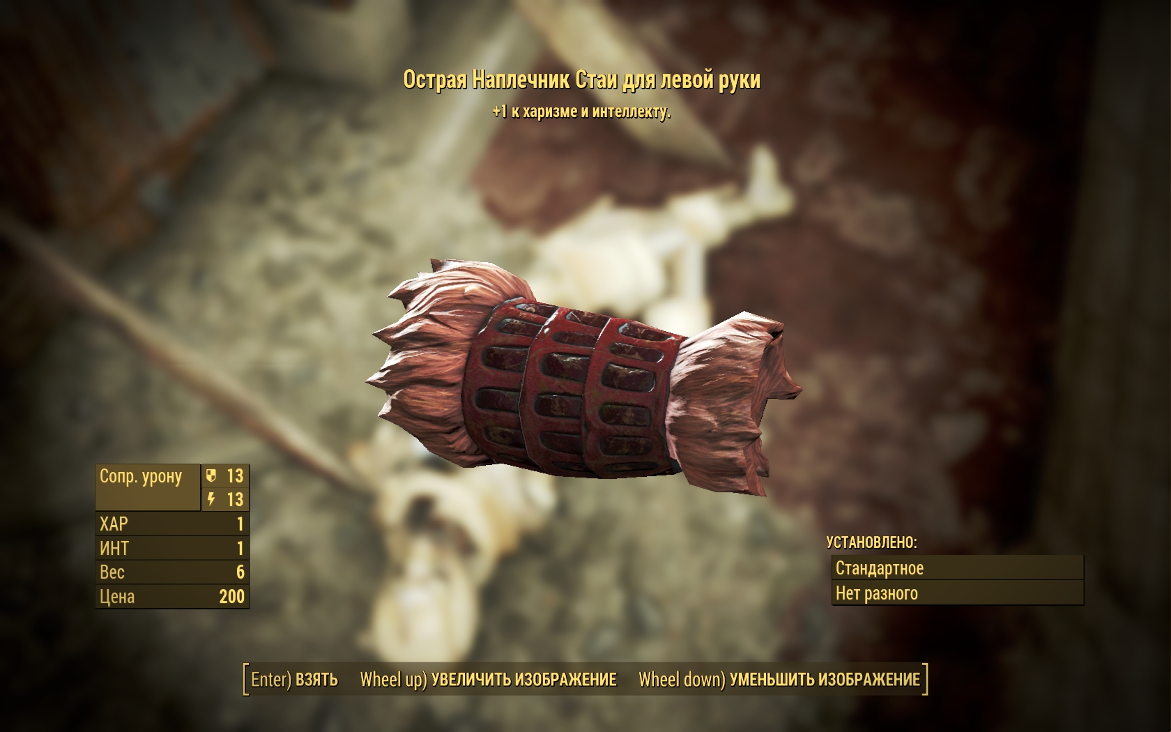 Острая наплечник Стаи для левой руки - Fallout 4 броня, наплечник, Одежда, Стая