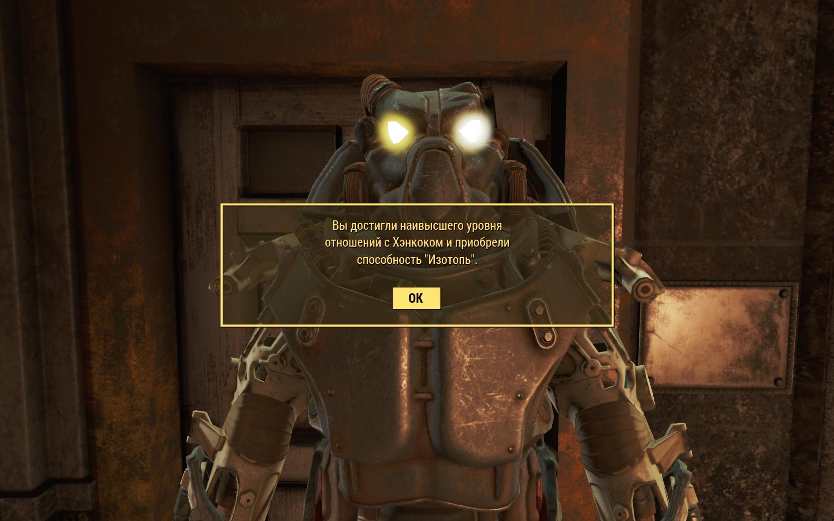 Хэнкок. Изотопь. Наивысший уровень отношений - Fallout 4 Изотопь, Хэнкок