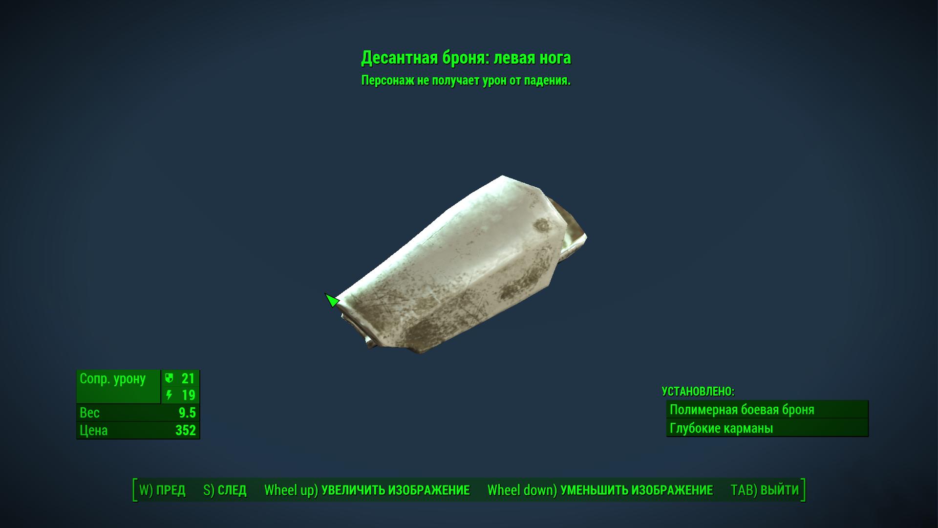 ScreenShot7.png - Fallout 4