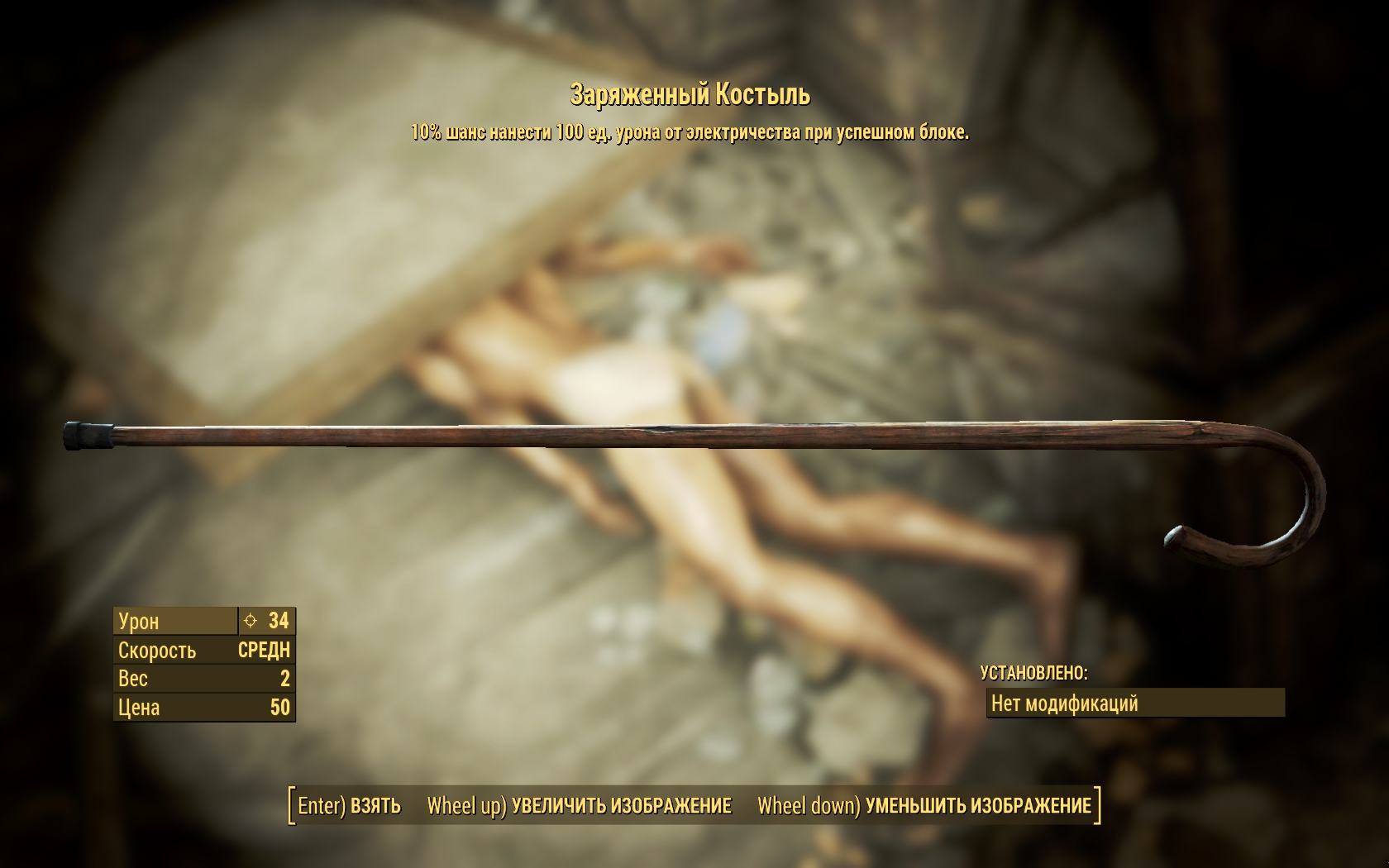 Заряженный костыль - Fallout 4 Оружие