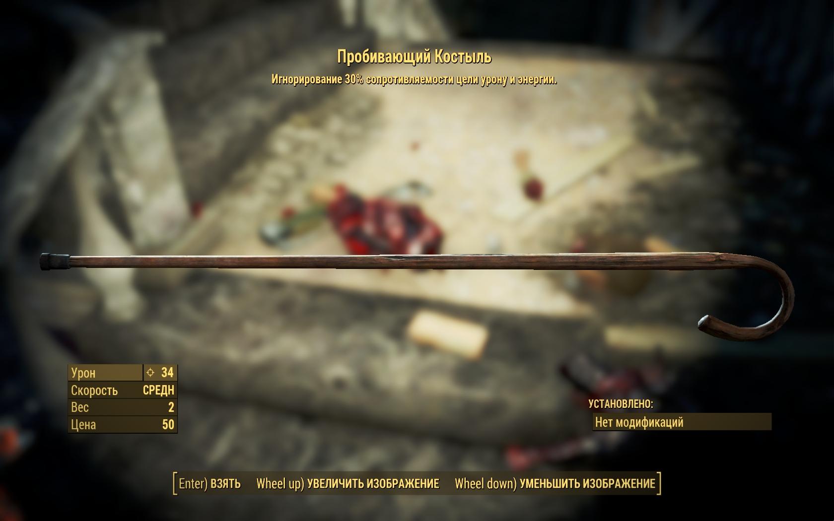 Пробивающий костыль - Fallout 4 Оружие