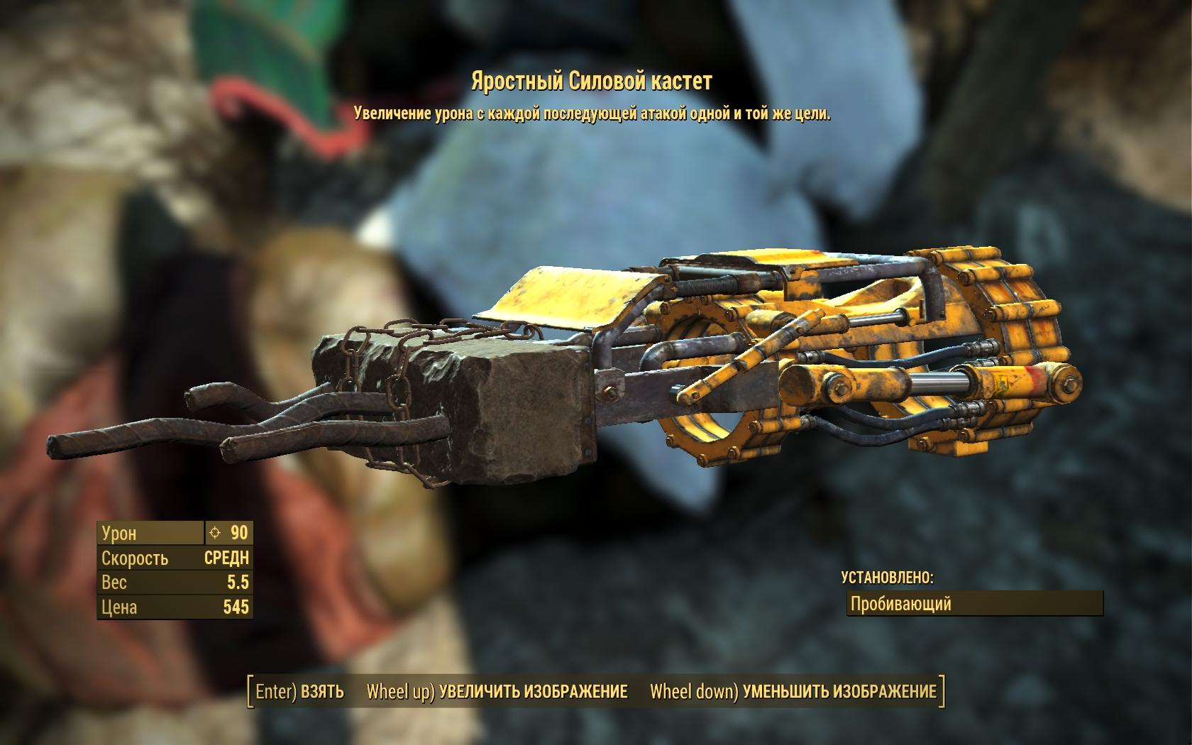 Яростный силовой кастет (оружие Лебедя) - Fallout 4 Лебедь, Оружие