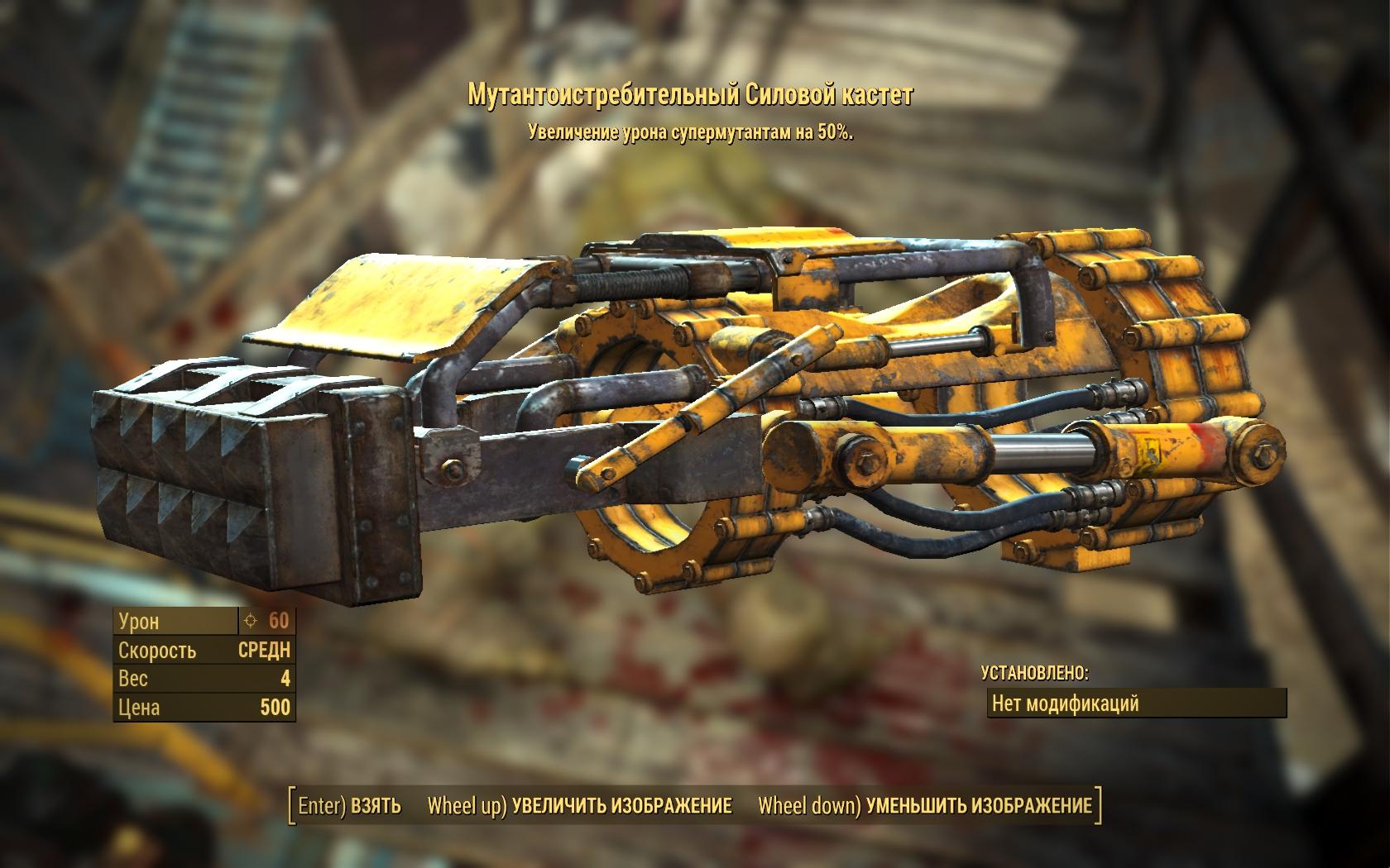 Мутантоистребительный силовой кастет - Fallout 4 Оружие, силовой кастет