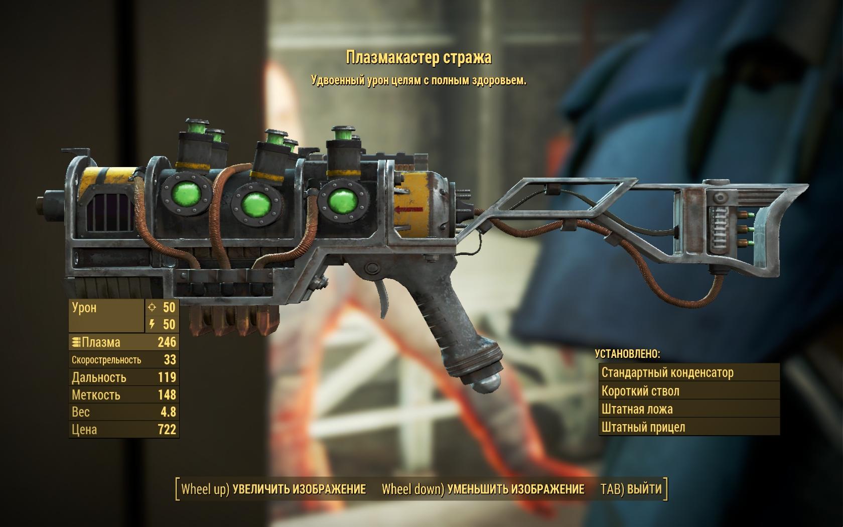 Плазмакастер стража (Придвен, можно купить у Проктора Тигана) - Fallout 4 Оружие