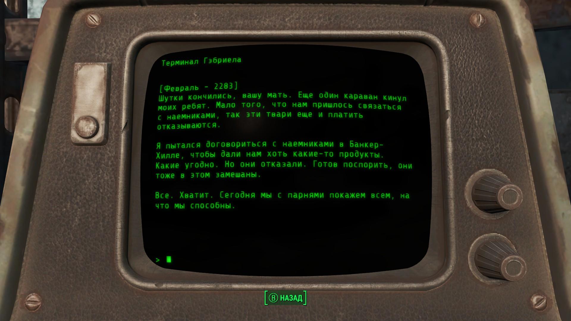 20180209181954_1.jpg - Fallout 4