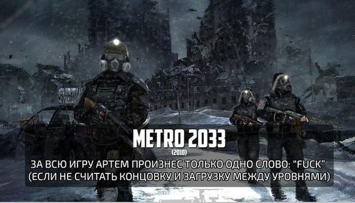 fact_game_12_1.jpg - Metro 2033