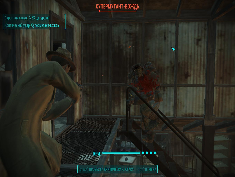 Незнакомец. - Fallout 4