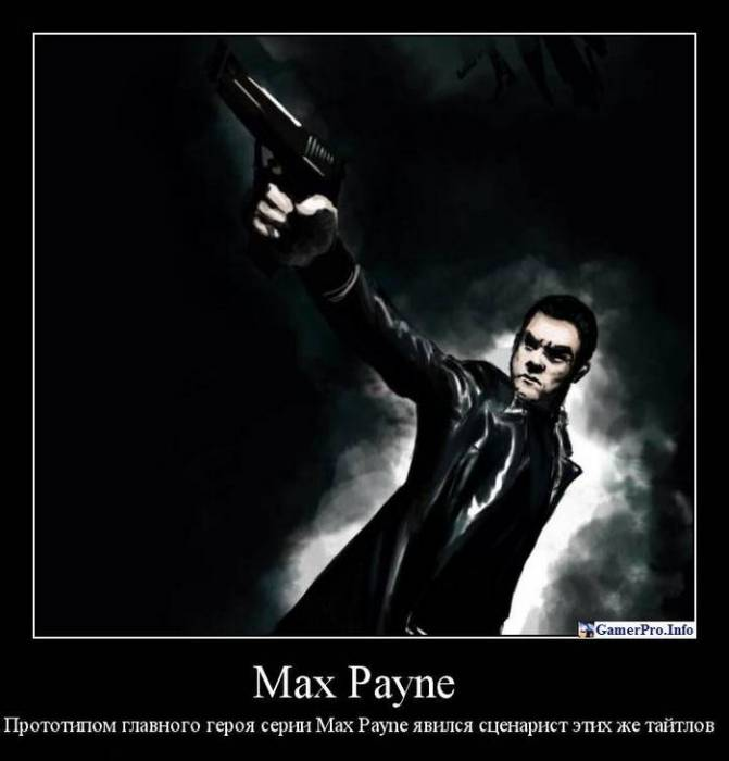 1327299991_09.jpg - Max Payne