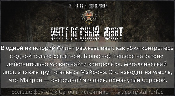 1486594261198555594.jpg - S.T.A.L.K.E.R.: Call of Pripyat