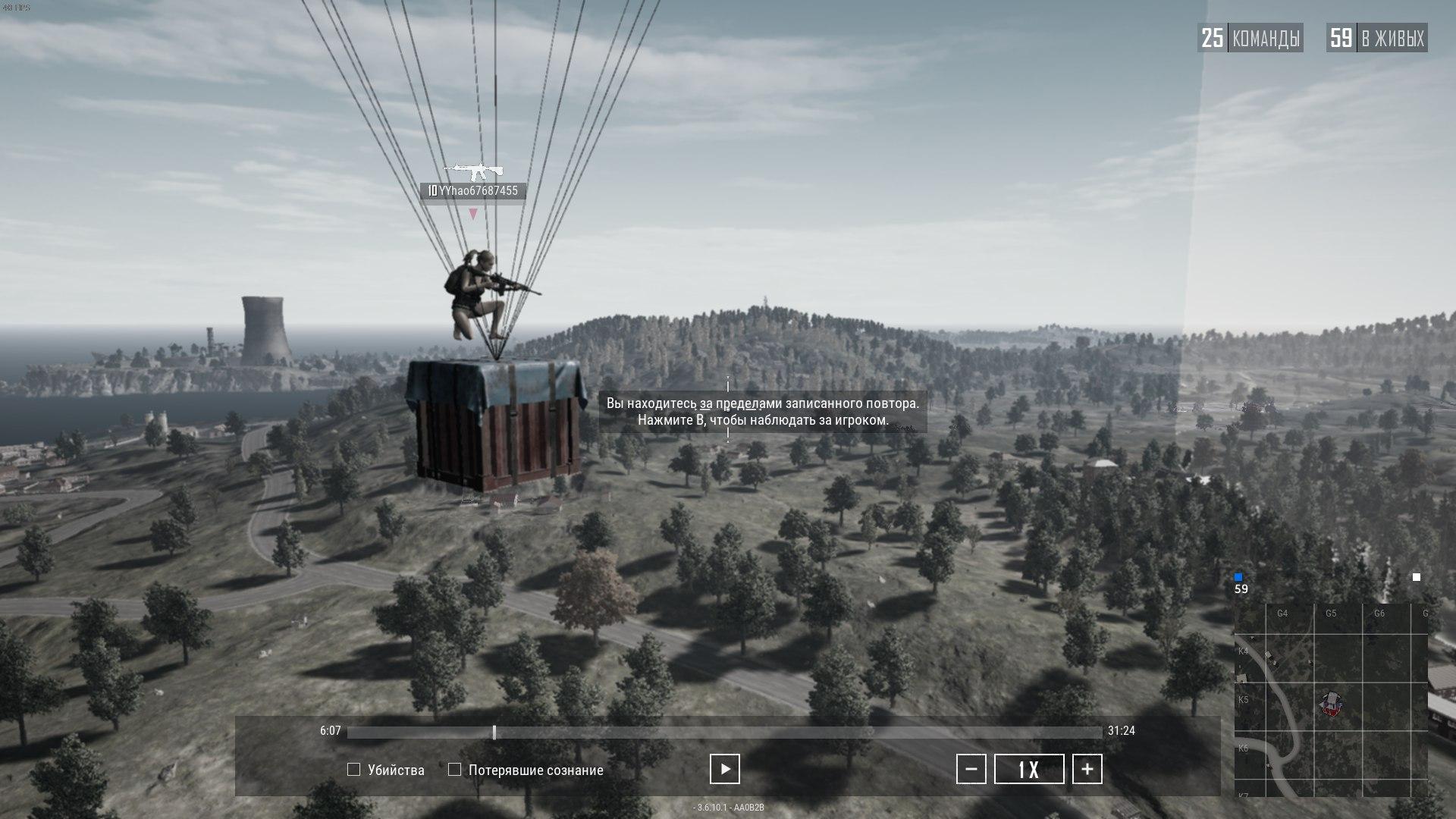 Почему же упал пустой airdrop? - PlayerUnknown's Battlegrounds