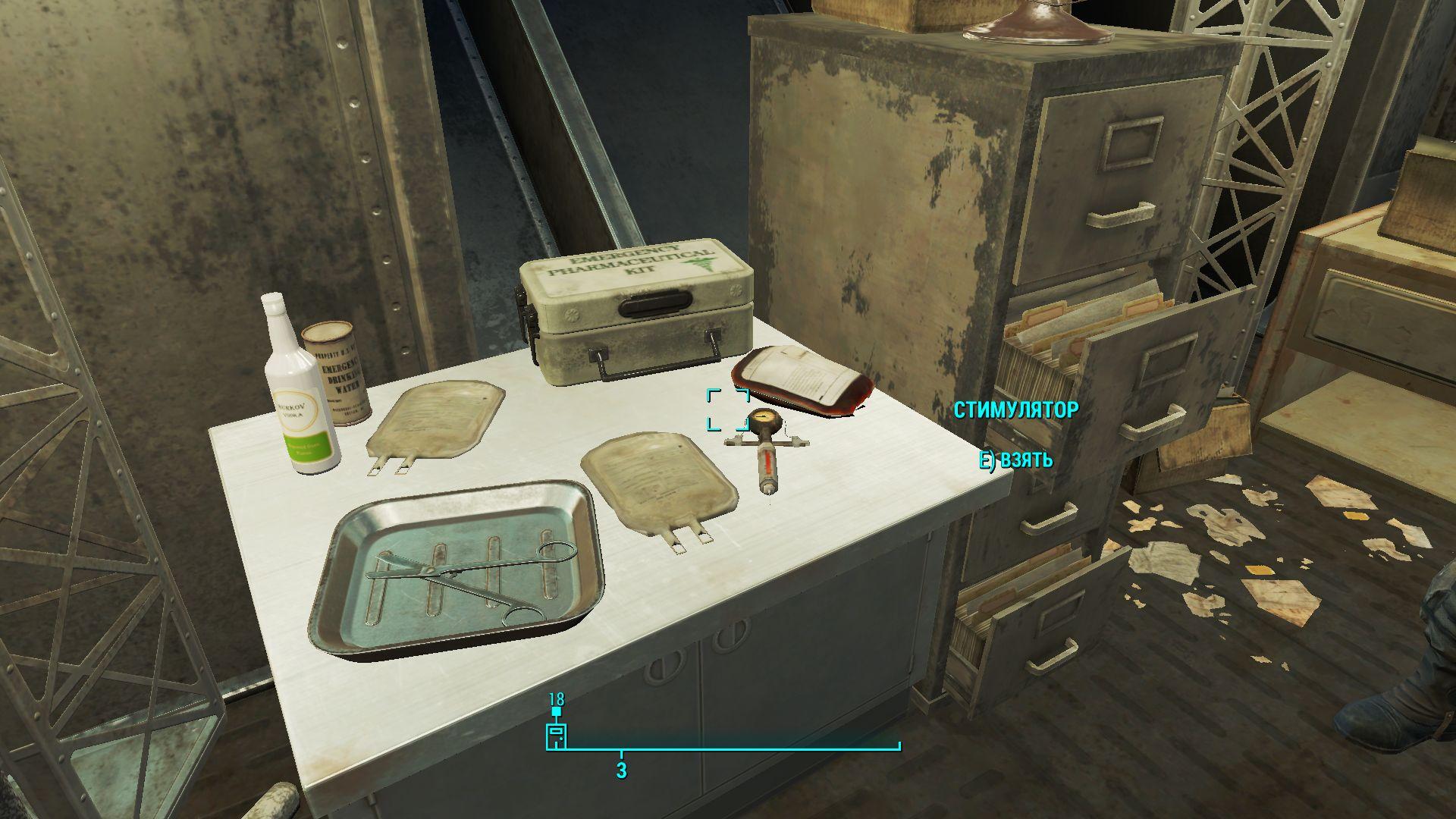 Тащим все,что плохо лежит. - Fallout 4