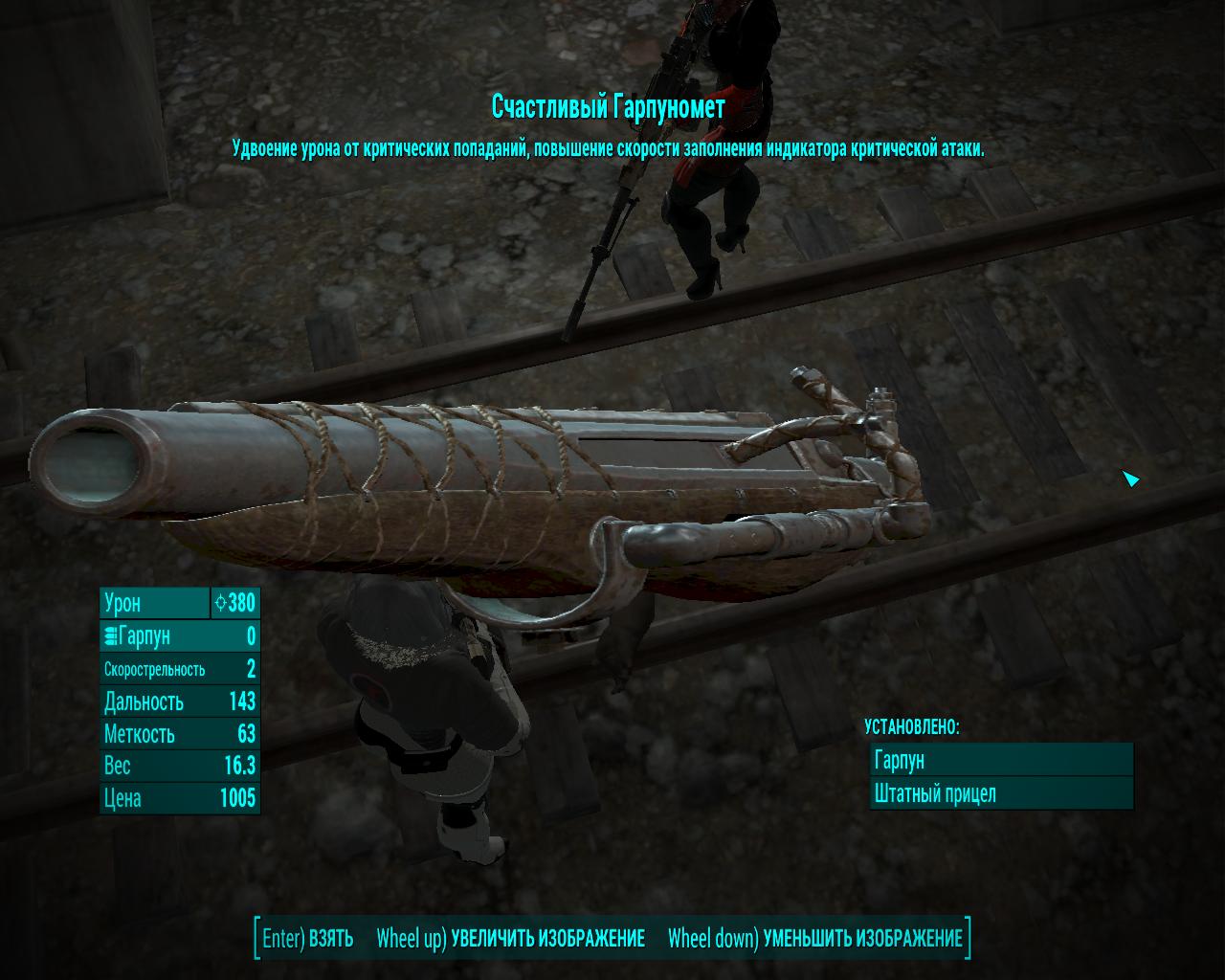 ScreenShot164 (5).png - Fallout 4