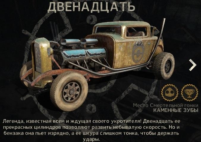 12.jpg - Mad Max