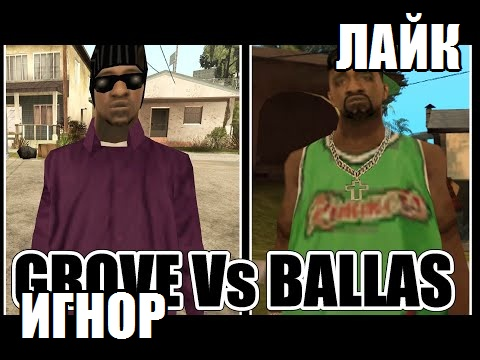 Грув против Баллас - Grand Theft Auto: San Andreas