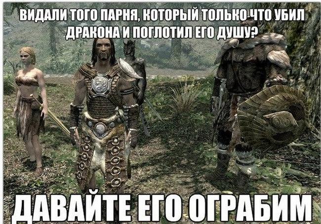Наивые) - Elder Scrolls 5: Skyrim, the Юмор