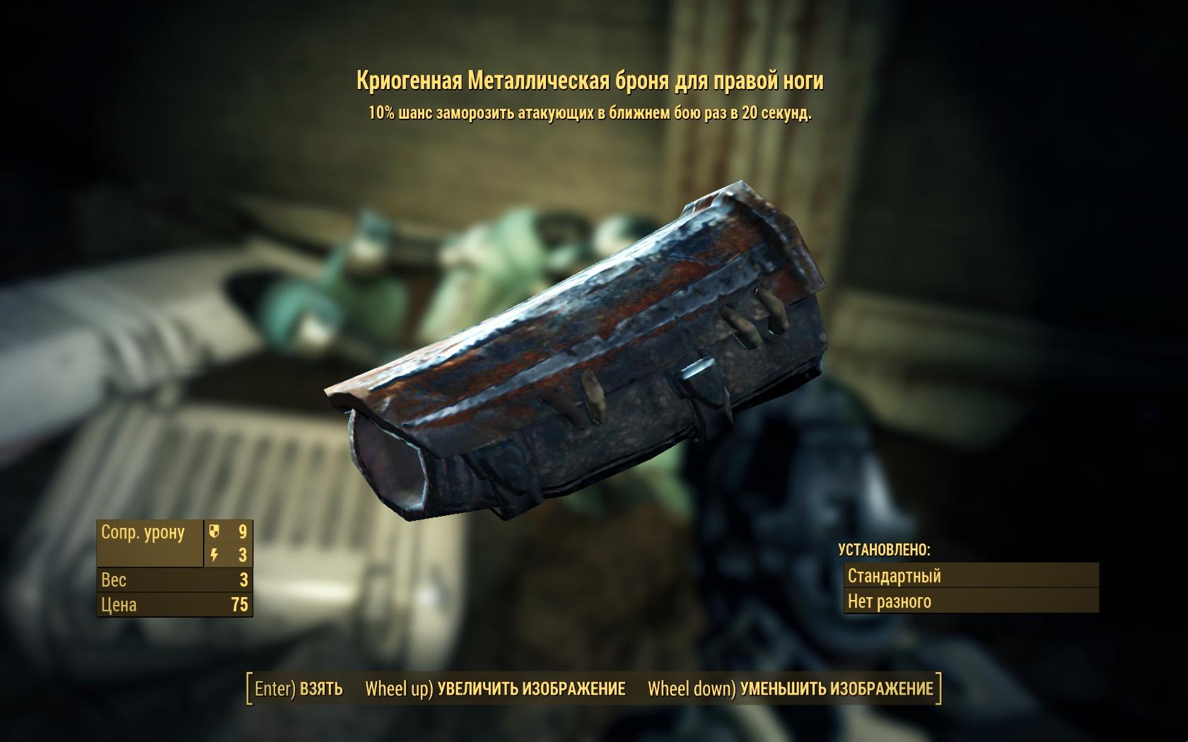 Криогенная металлическая броня для правой ноги - Fallout 4 броня
