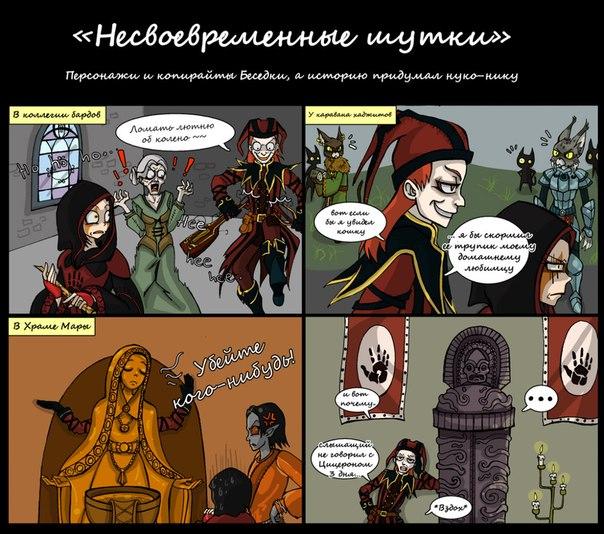 comix_ukka_03.jpg - Elder Scrolls 5: Skyrim, the
