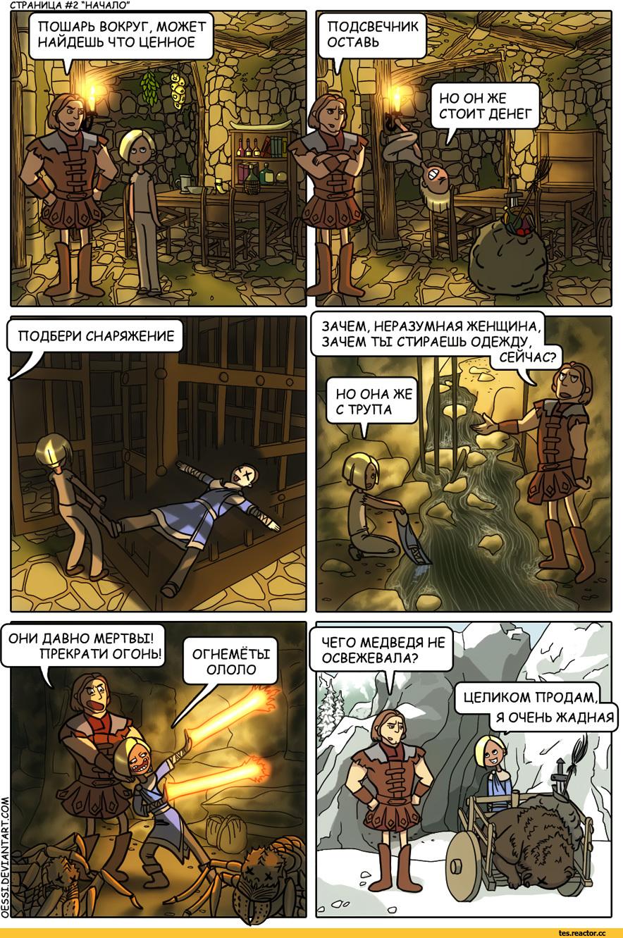 TES-комиксы-The-Elder-Scrolls-фэндомы-Skyrim-1501443.jpeg - Elder Scrolls 5: Skyrim, the