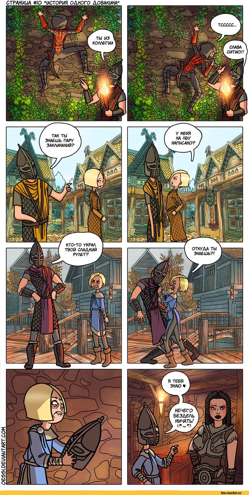 TES-комиксы-The-Elder-Scrolls-фэндомы-Oessi-1490597.jpeg - Elder Scrolls 5: Skyrim, the