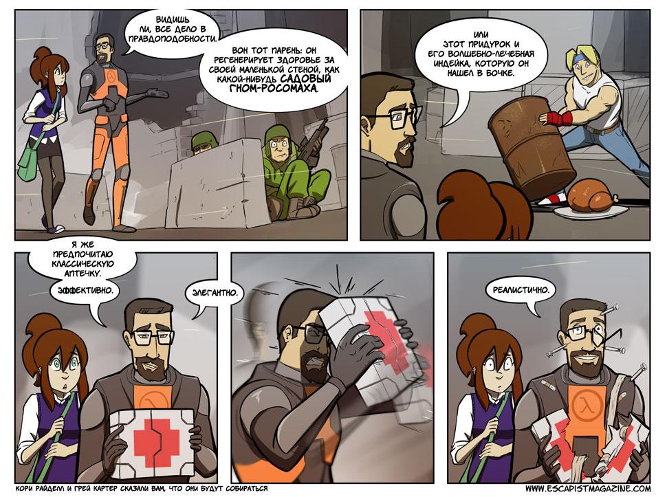 аптечка - Half-Life 2 Арт, Юмор