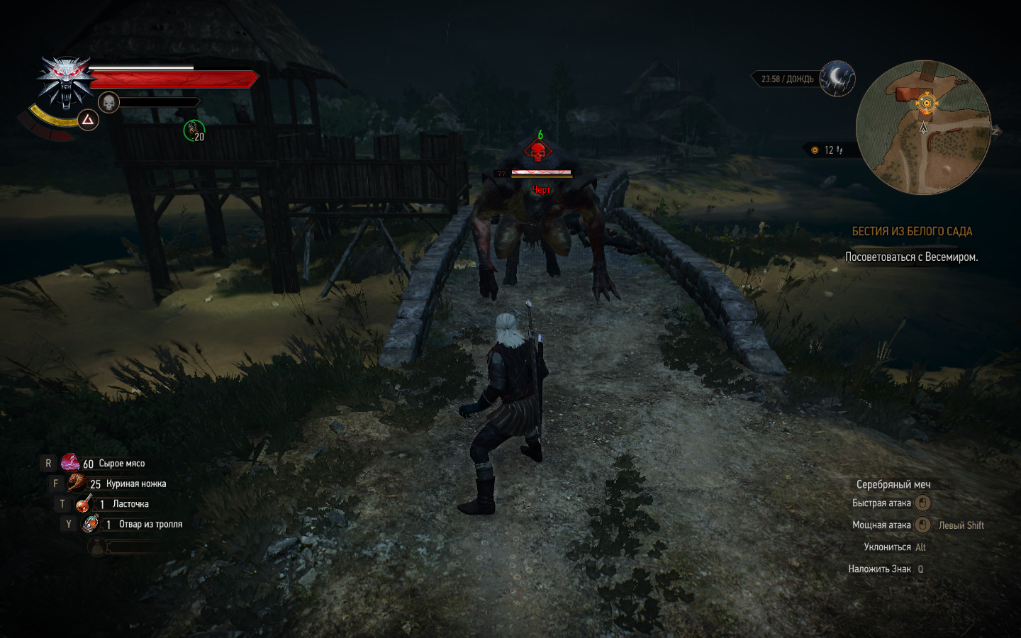 ЧОРТ - Witcher 3: Wild Hunt, the