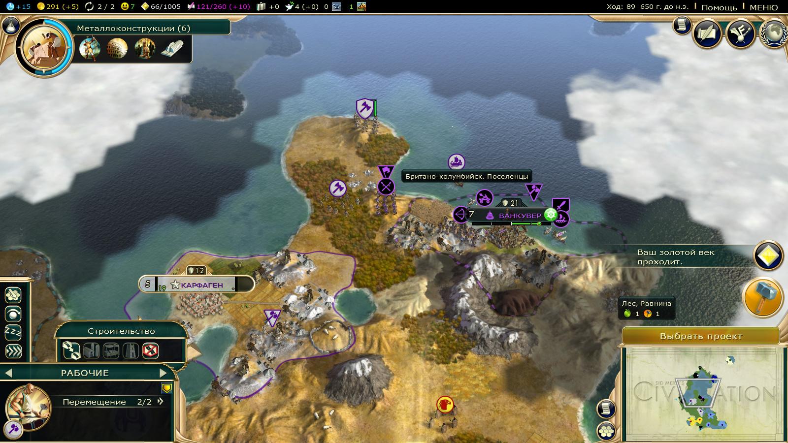 Города-государства создают поселенцев и стремятся захватить самые лакомые местечки - Sid Meier's Civilization 5 Моды