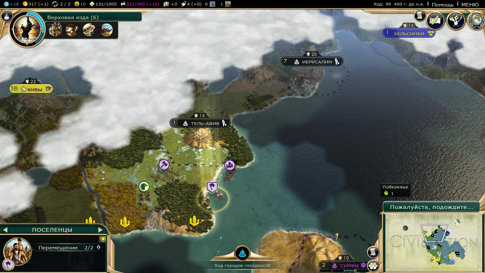 Увы, Израиль успел занять эти земли быстрее нас - Sid Meier's Civilization 5 Моды