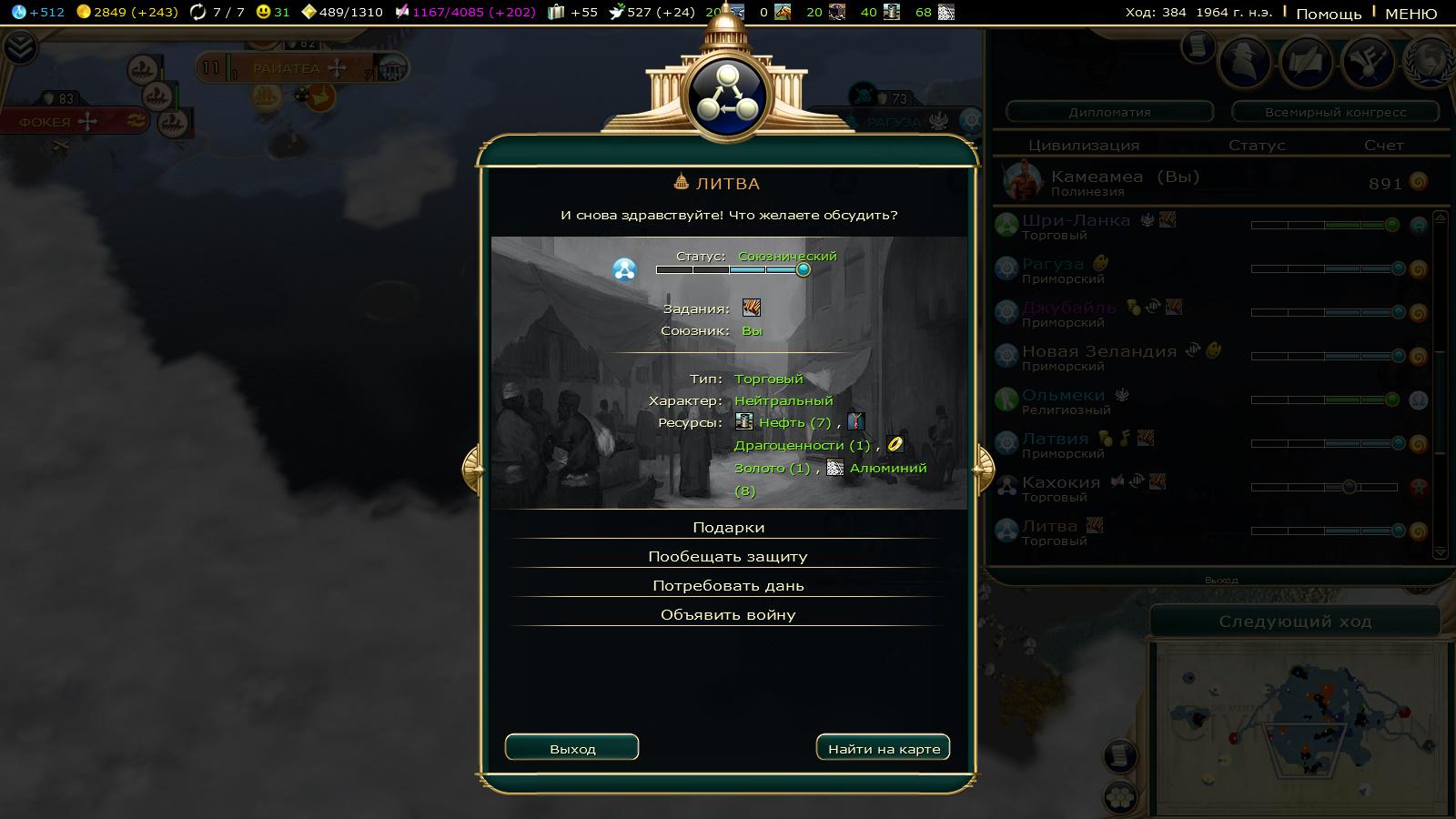 Меню диалога с малым государством - Sid Meier's Civilization 5 Моды