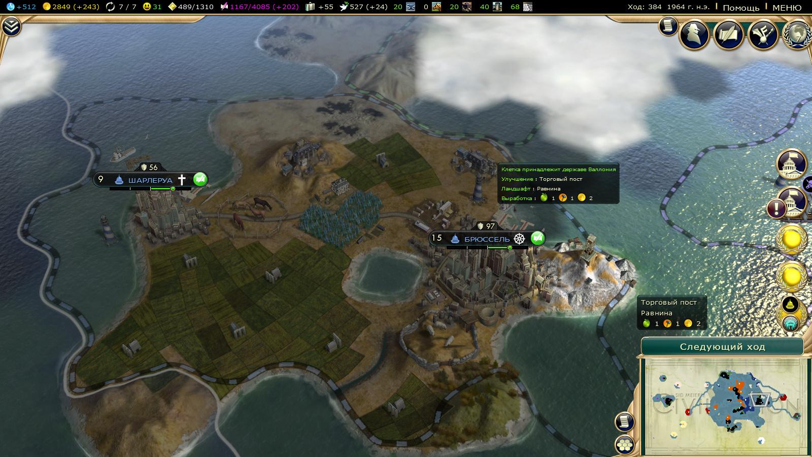 Малые государства способны соединить свои города дорогами (если есть такая возможность) - Sid Meier's Civilization 5 Моды