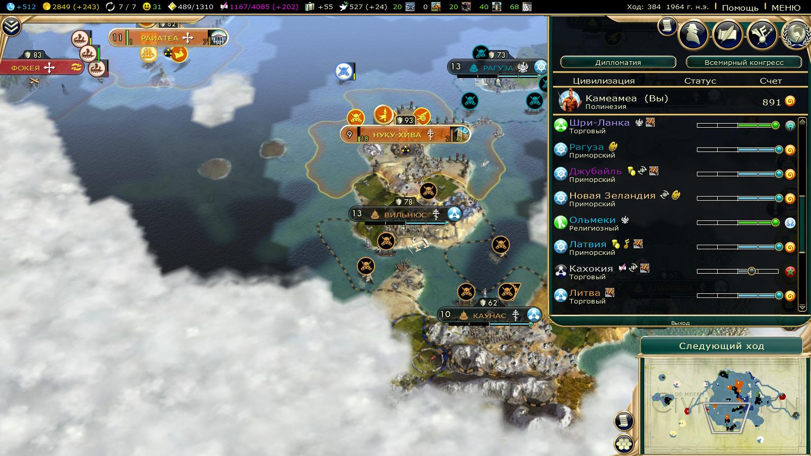 У многих малых государств поменялось название - Sid Meier's Civilization 5 Моды