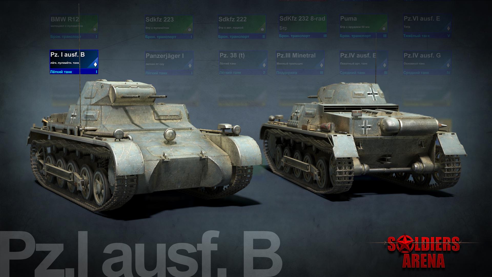 Panzerkampfwagen I Ausf.B - Soldiers: Arena Арт