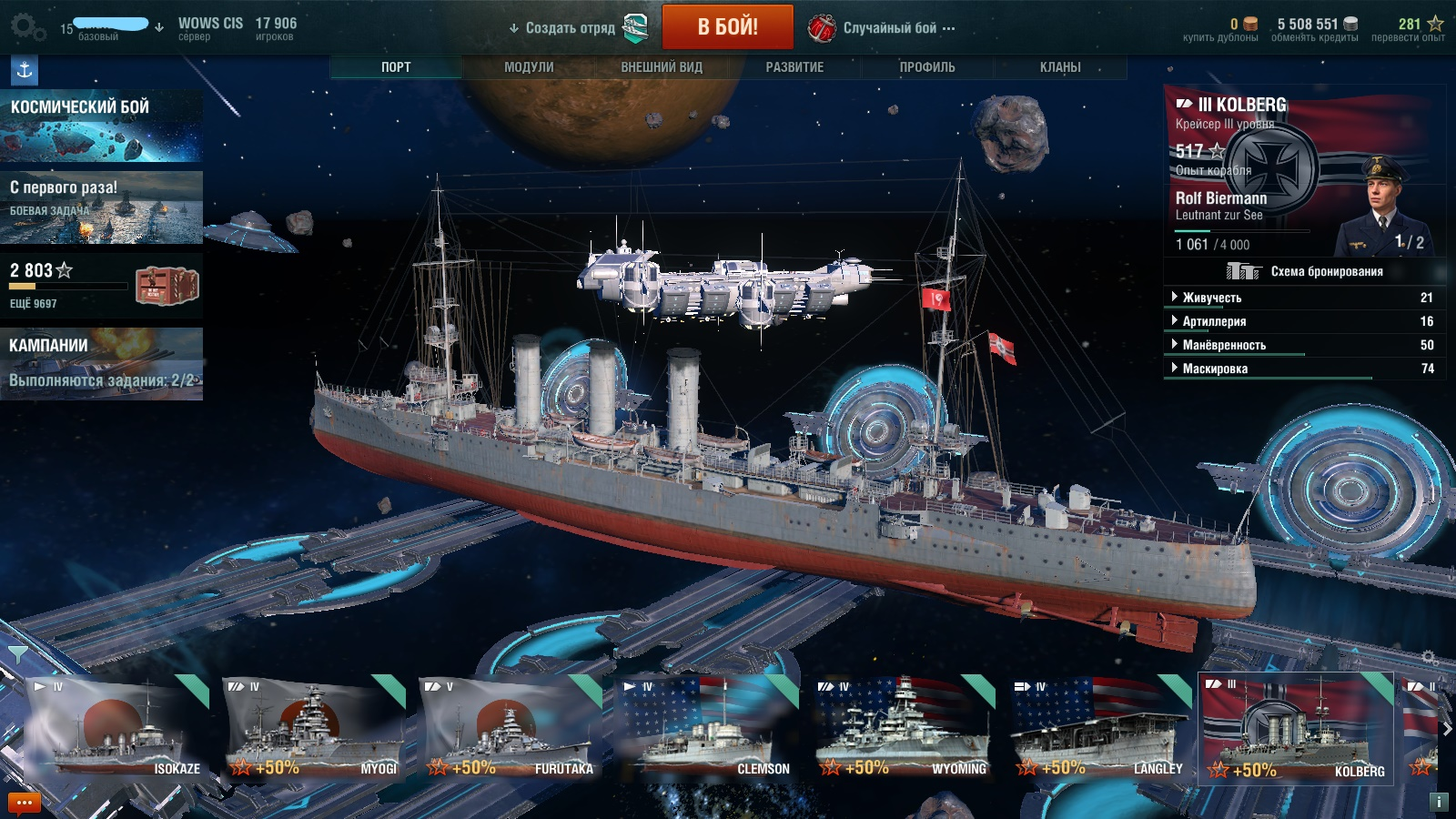 World of Warships Screenshot 2018.03.31 - 02.07.22.70_LI.jpg - -