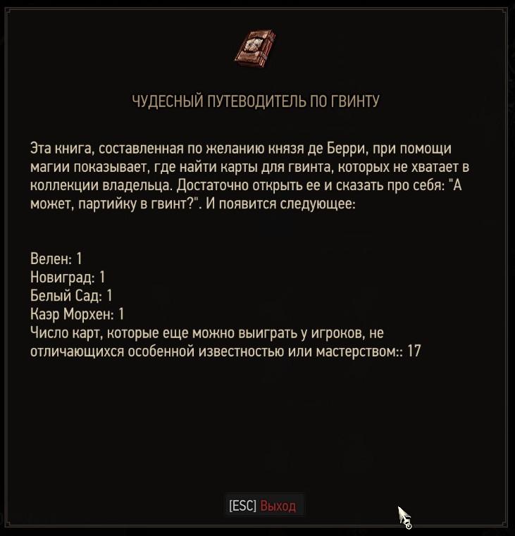 гвинт.jpg - Witcher 3: Wild Hunt, the