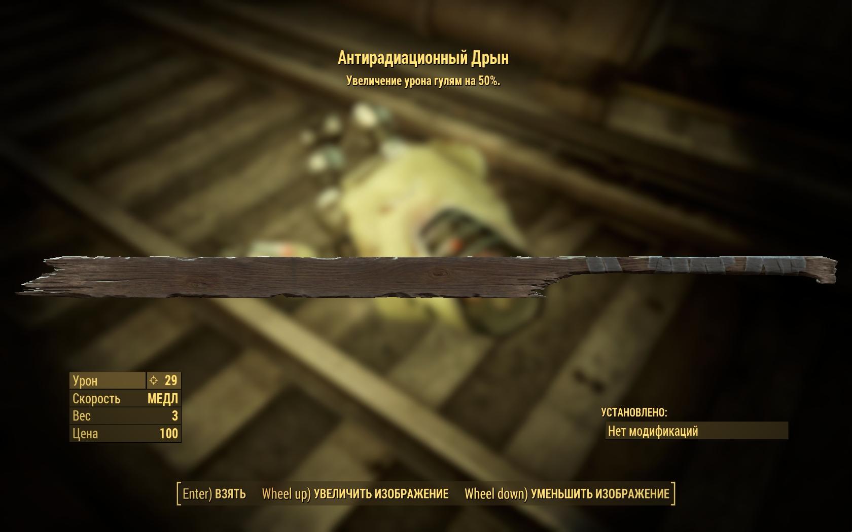 Антирадиационный дрын - Fallout 4 Оружие