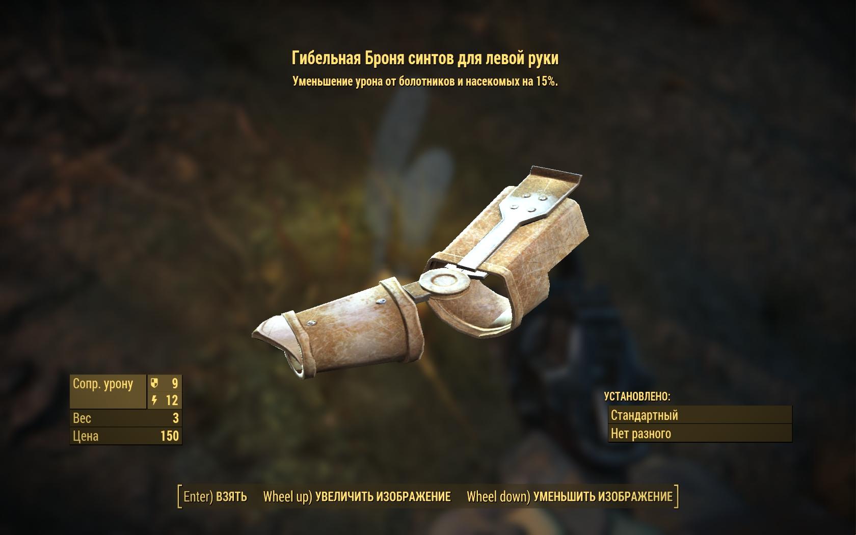 Гибельная броня синтов для левой руки - Fallout 4 броня, Одежда