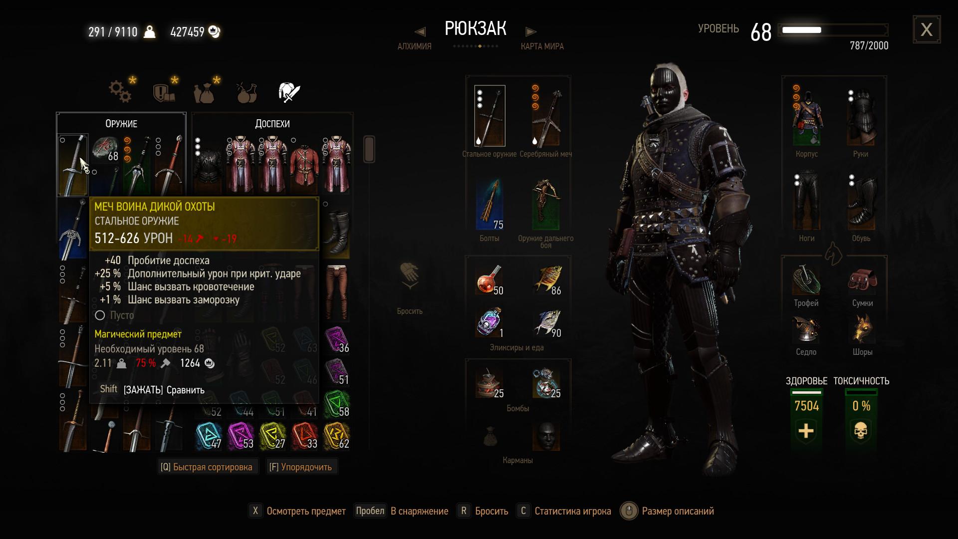 Меч ВДО2.jpg - Witcher 3: Wild Hunt, the