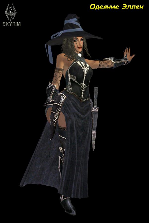 555. Одеяние Эллен.jpg - Elder Scrolls 5: Skyrim, the CBBE, Сборка-21