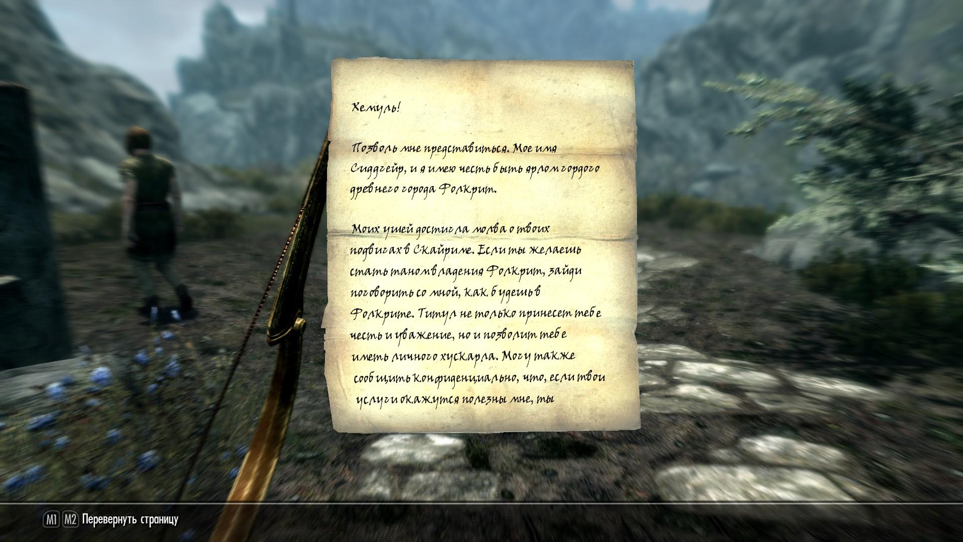 20180602185134_1.jpg - Elder Scrolls 5: Skyrim, the