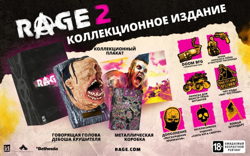 z2eluue7.jpg - Rage 2