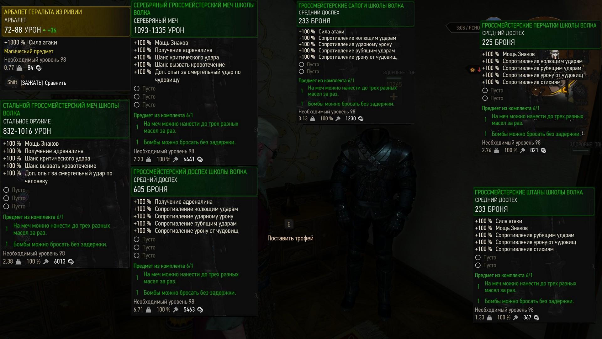 сет грандмастерской брони волка.jpg - Witcher 3: Wild Hunt, the