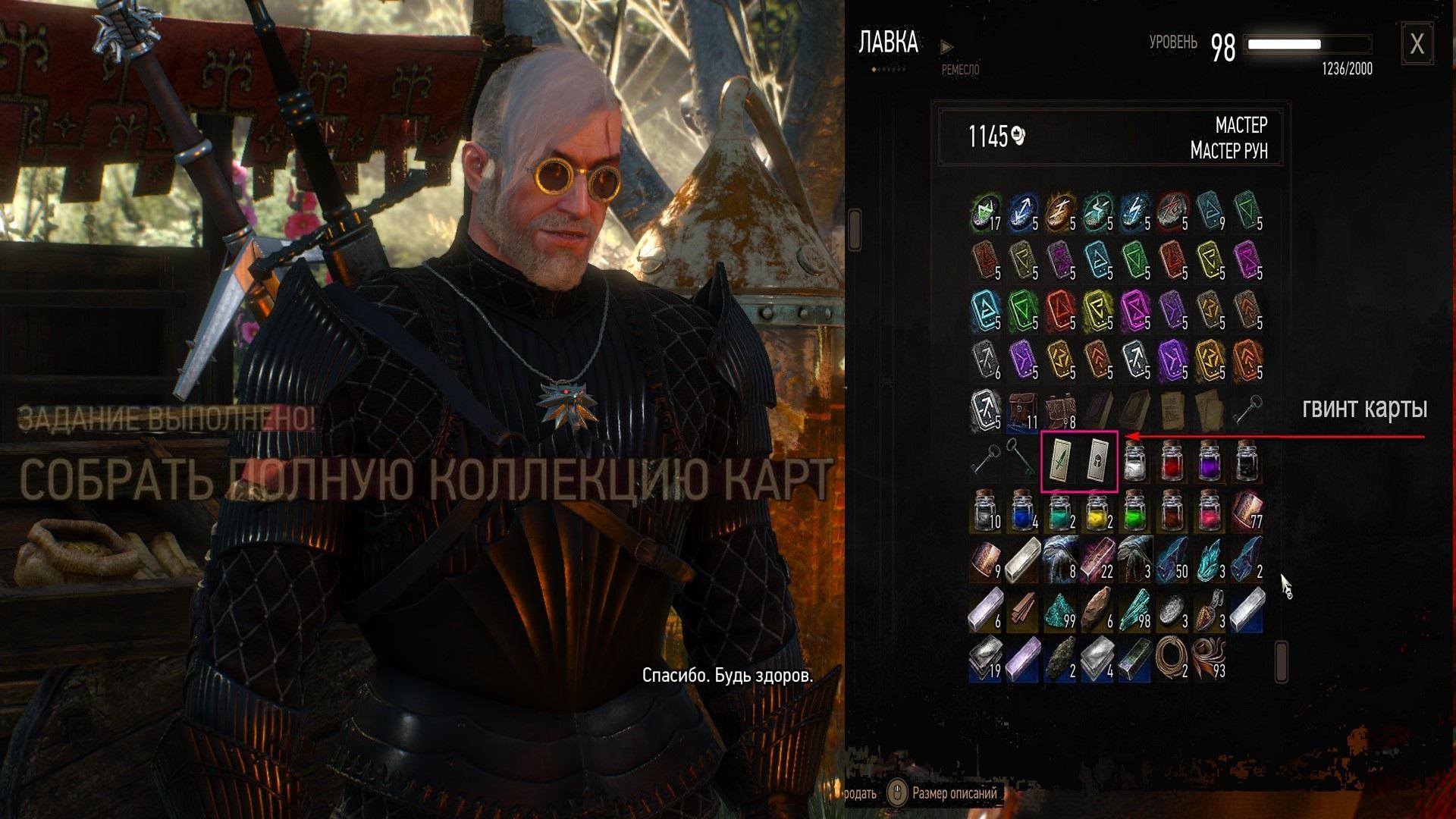 сет ТМ1.jpg - Witcher 3: Wild Hunt, the