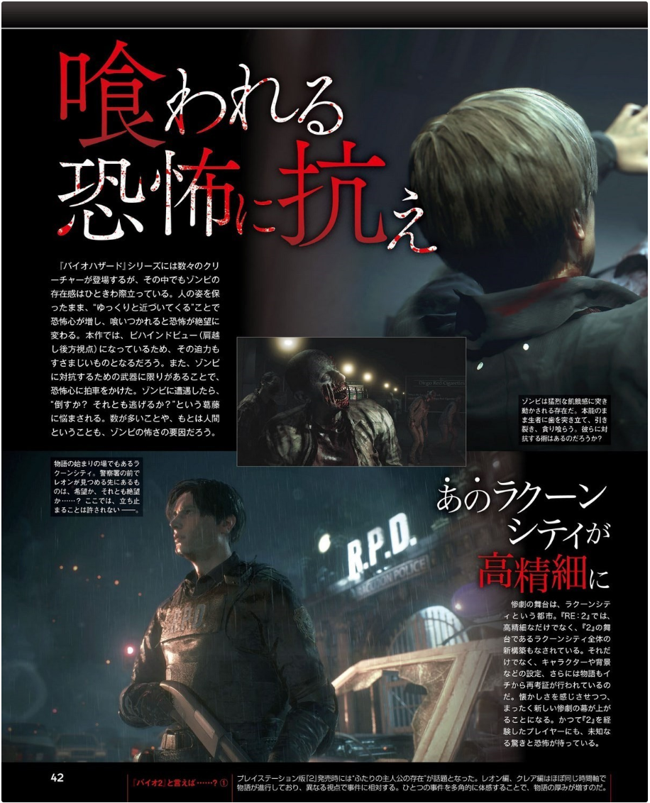 3.png - Resident Evil 2