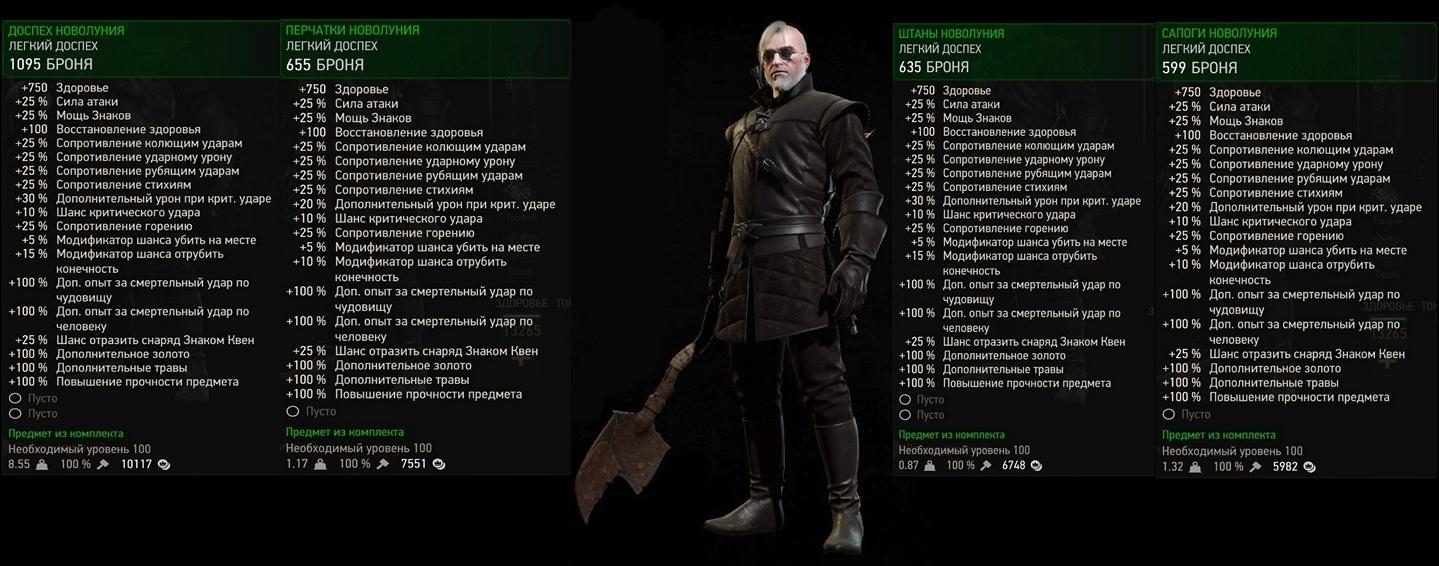 Темное Новолуние.jpg - Witcher 3: Wild Hunt, the