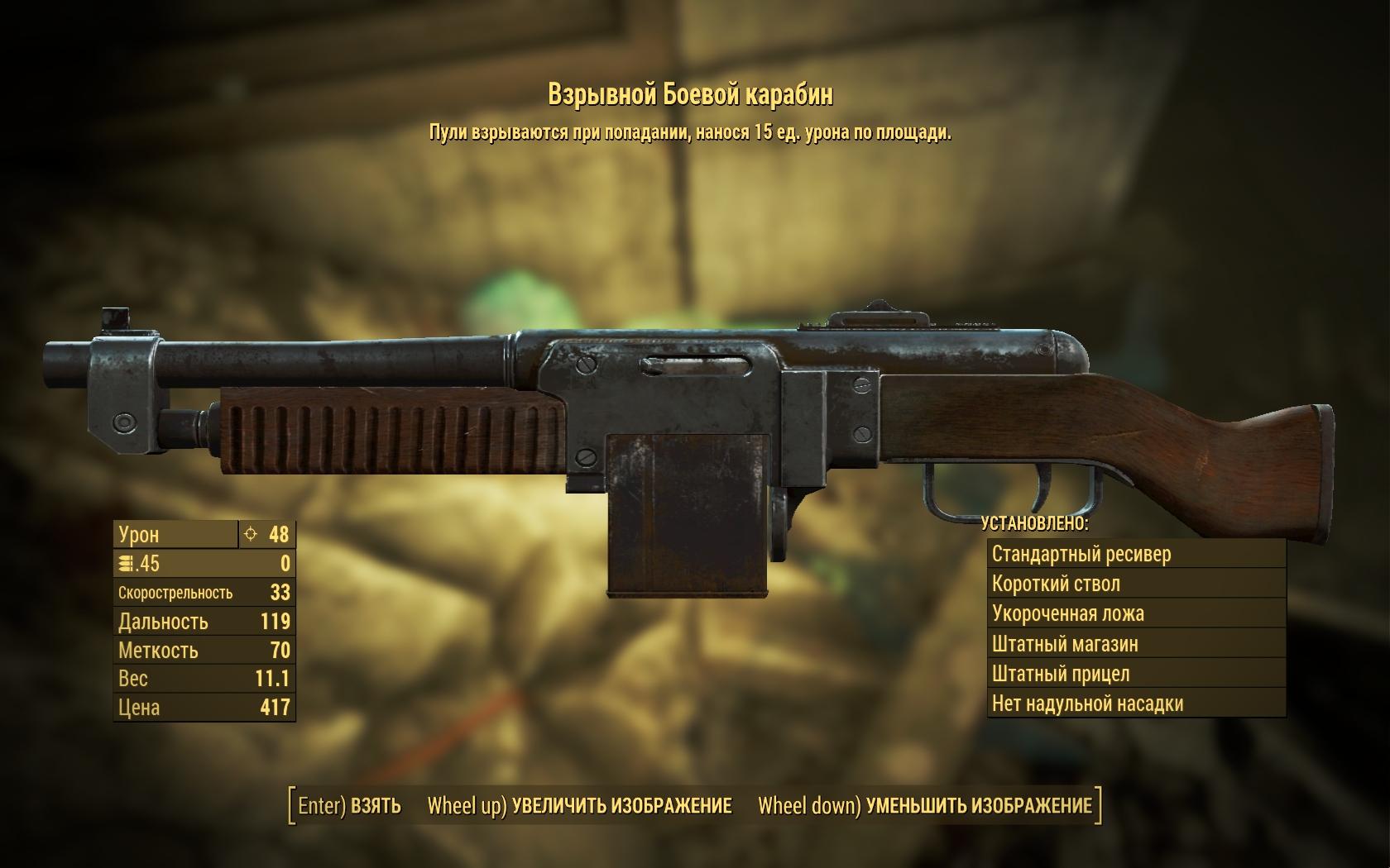 Взрывной боевой карабин - Fallout 4 карабин, Оружие
