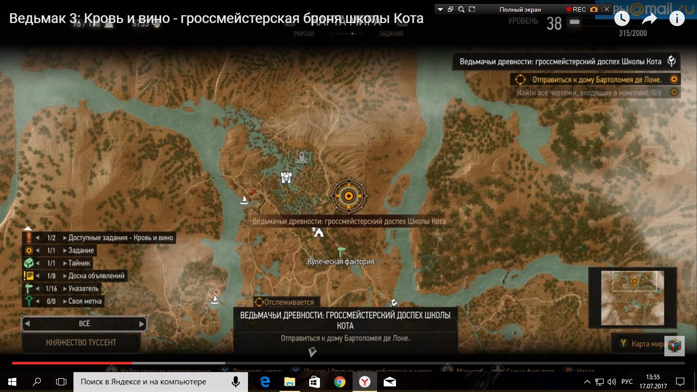 bandicam 2017-07-17 13-55-12-987.jpg - Witcher 3: Wild Hunt, the