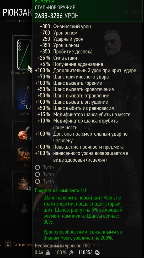 кочерга1.jpg - Witcher 3: Wild Hunt, the